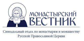 Монастырский вестник